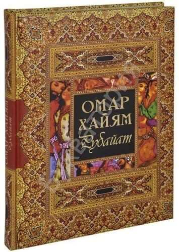 Омар Хайям: Рубайат