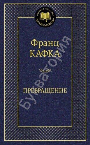 Франц Кафка: Превращение