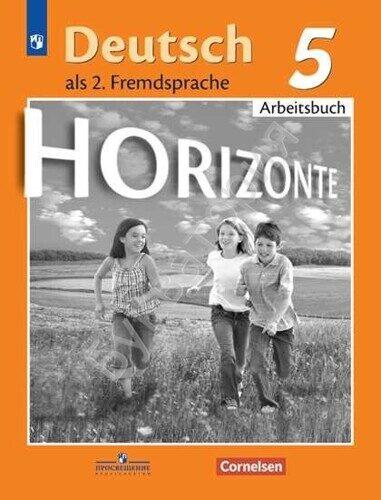 Рабочая тетрадь Немецкий язык 5 класс / Deutsch als 2. Fremdsprache 5: Arbeitsbuch Второй иностранный язык Аверин М.М.