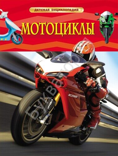 Детская энциклопедия. Мотоциклы