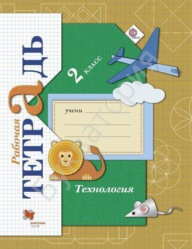Рабочая тетрадь Технология 2 класс  Лутцева Е.А. (ФГОС)