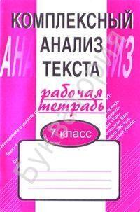 Комплексный анализ текста Рабочая тетрадь 7 класс Малюшкин А.Б.