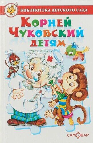 Самовар. Корней Чуковский детям