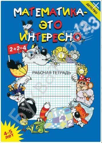 Математика - это интересно 4-5 года Рабочая тетрадь ФГОС Чеплашкина И.Н., Зуева Л.Ю., Михайлова З.А.
