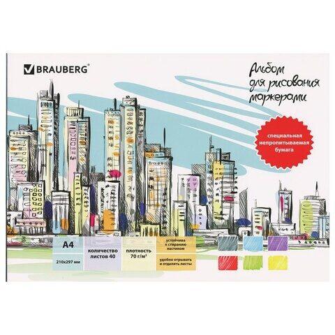 """Альбом для маркеров/фломастеров BRAUBERG ART """"CLASSIC"""" А4, 40 л., непропитываемая бумага, 70 г/м2, арт. 128967"""