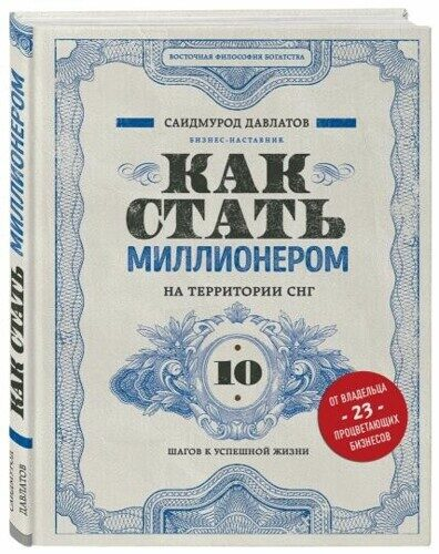 Саидмурод Давлатов: Как стать миллионером на территории СНГ