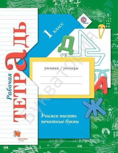 Рабочая тетрадь Учимся писать печатные буквы Русский язык 1 класс  Кузнецова М.И. (ФГОС)