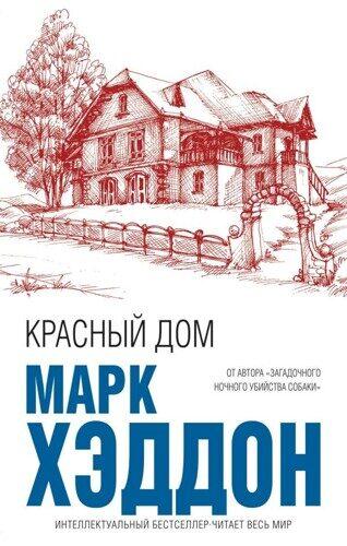 Марк Хэддон: Красный дом