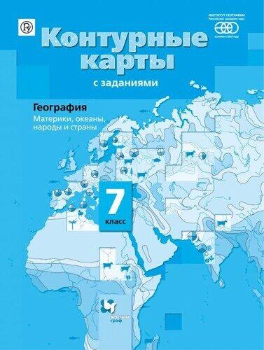 Контурные карты География 7 класс Материки, океаны, народы и страны Душина И.В.