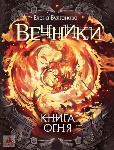 """Елена Булганова: Вечники. 2. """"Книга огня"""""""