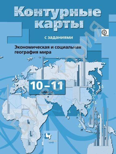 Контурные карты География 10-11 класс Экономическая и социальная география мира Бахчиева О.А.