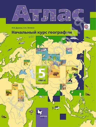 Атлас География 5 класс Начальный курс географии  Душина И.В., Летягин А.А.