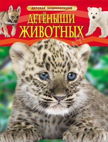 Детская энциклопедия. Детёныши животных