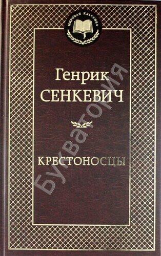 Генрик Сенкевич: Крестоносцы