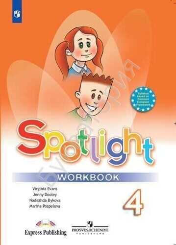 Рабочая тетрадь Английский язык 4 класс \ Spotlight 4: Workbook Быкова Н.И., Дули Д.