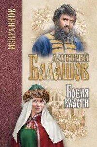 Дмитрий Балашов: Бремя власти