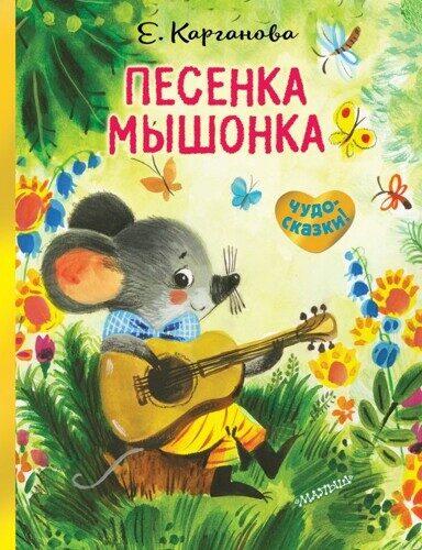 Екатерина Карганова: Песенка Мышонка