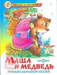 Самовар. Маша и медведь. Русские народные сказки