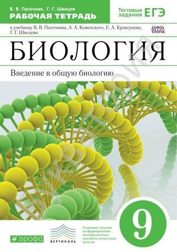 Рабочая тетрадь Биология 9 класс Введение в общую биологию (с тестовыми заданиями ЕГЭ) *Вертикаль* Пасечник В.В., Швецов Г.Г.