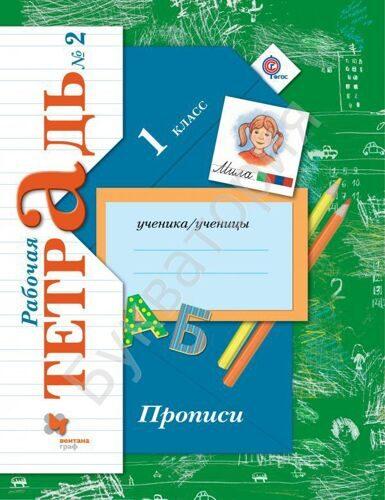 Рабочая тетрадь № 2 Прописи Русский язык 1 класс Безруких М.М., Кузнецова М.И. (ФГОС)