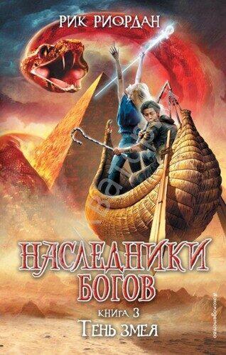 Рик Риордан: Наследники Богов. Книга 3. Тень змея
