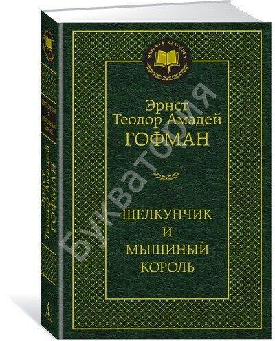 Эрнст Теодор Амадей Гофман: Щелкунчик и мышиный король