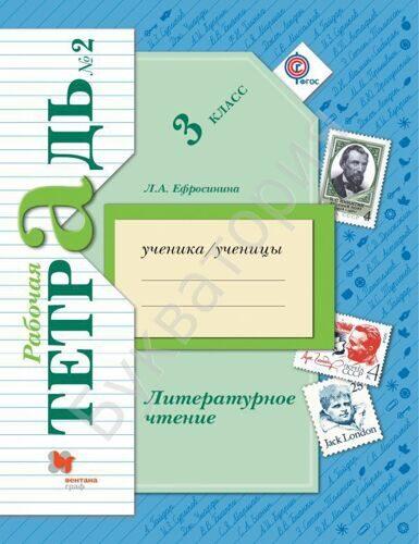 Рабочая тетрадь № 2 Литературное чтение 3 класс Ефросинина Л.А (ФГОС)
