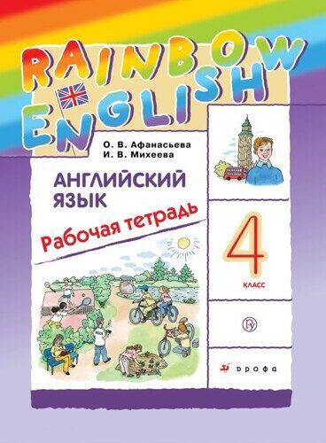 Рабочая тетрадь Английский язык 4 класс \ Rainbow English 4 Афанасьева О.В., Михеева И.В.