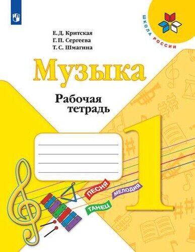 Музыка. 1 класс. Рабочая тетрадь (новая обложка) Критская Е.Д.