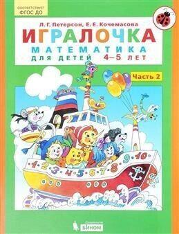 Игралочка. Математика для детей 4-5 лет. Часть 2 Петерсон Л.Г., Кочемасова Е.Е.