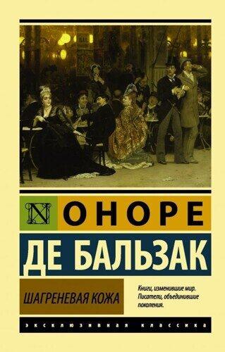 Оноре де Бальзак: Шагреневая кожа