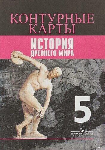 Контурные карты. История Древнего мира. 5 класс