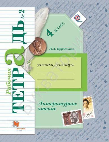 Рабочая тетрадь № 2 Литературное чтение 4 класс Ефросинина Л.А (ФГОС)
