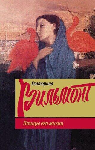 Екатерина Вильмонт: Птицы его жизни