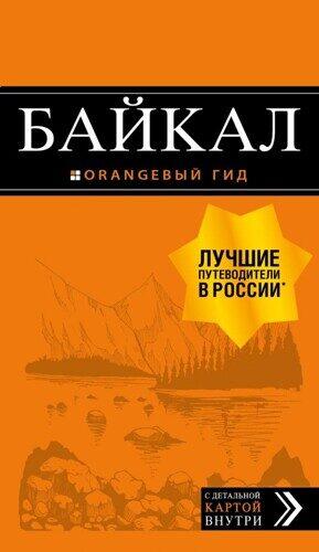 Людмила Шерхоева: Байкал. Путеводитель (+ карта)