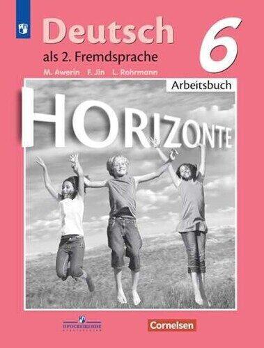 Рабочая тетрадь Немецкий язык 6 класс / Deutsch als 2. Fremdsprache 6: Arbeitsbuch Второй иностранный язык Аверин М.М.