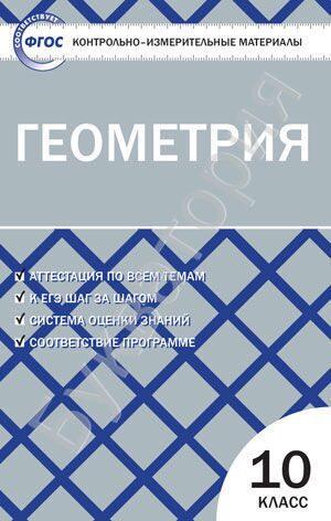 Контрольно-измерительные материалы. Геометрия. 10 класс Рурукин А.Н.