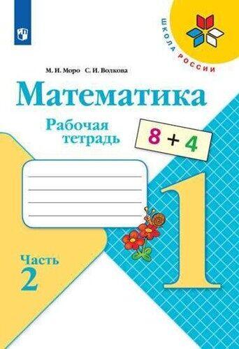 Рабочая тетрадь Часть 2 Математика 1 класс Моро М.И., Волкова С.И.