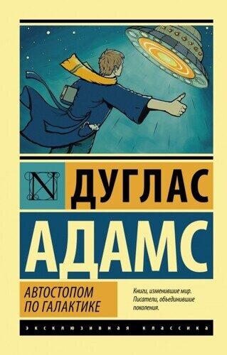 """Дуглас Адамс: Автостопом по Галактике. Ресторан """"У конца Вселенной"""""""