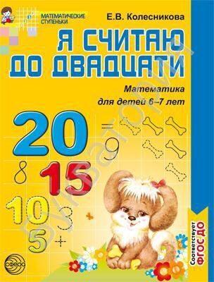 Я считаю до двадцати. Математика для детей 6-7 лет ФГОС ДО (ч/б) Колесникова Е.В.