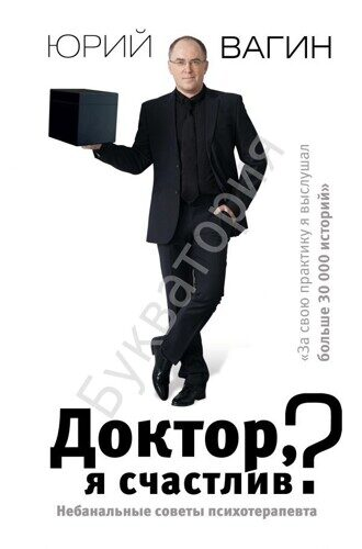 Юрий Вагин: Доктор, я счастлив? Небанальные советы