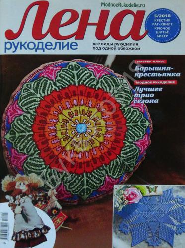 Журнал «Лена рукоделие» 5/2018