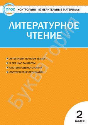 Контрольно-измерительные материалы. Литературное чтение. 2 класс Кутявина С.В.
