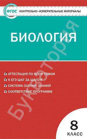 Контрольно-измерительные материалы. Биология. 8 класс Богданов Н.А.