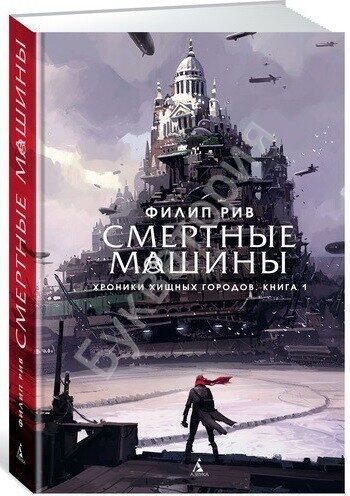 Филип Рив: Хроники хищных городов. Книга 1. Смертные машины