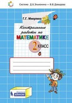 Контрольные работы по математике. 2 класс. ФГОС Микулина Г.Г.