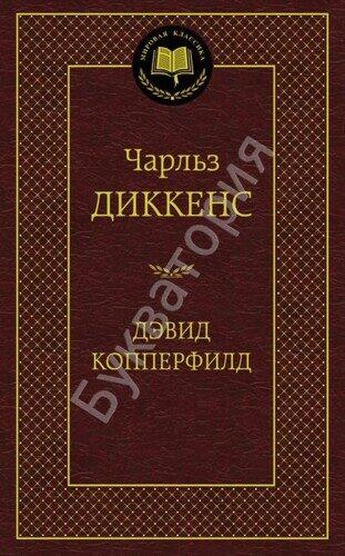 Чарльз Диккенс: Дэвид Копперфильд