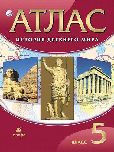 Атлас. История древнего мира. 5 класс. ДиК (Дрофа)