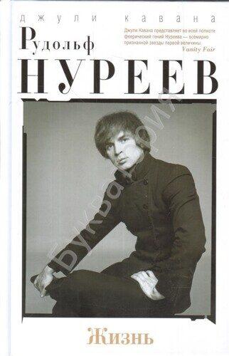 Рудольф Нуреев. Жизнь
