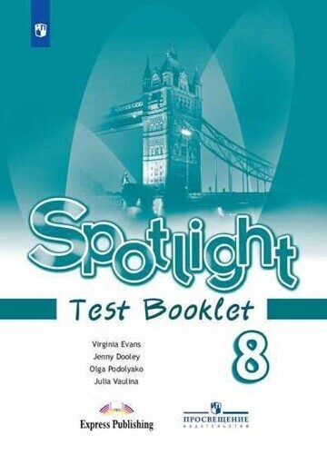 Контрольные задания Английский язык 8 класс \ Spotlight 8: Test Booklet Ваулина Ю.Е., Дули Д.